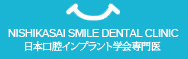 NISHIKASAI SMILE DENTAL CLINIC